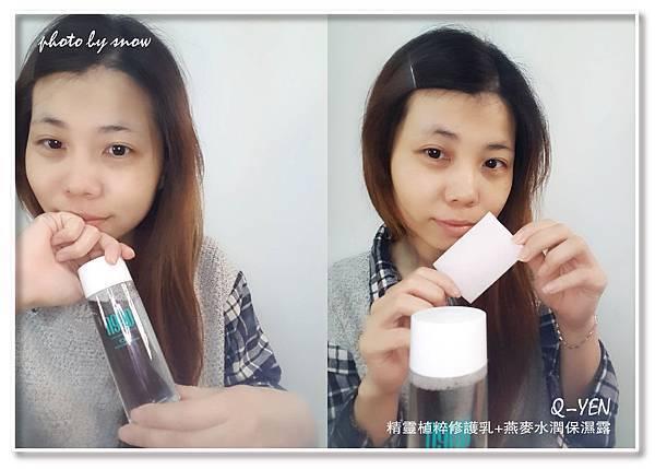 107.02.25Q-YEN精靈植粹修護乳+燕麥水潤保濕露-橫式-3.jpg