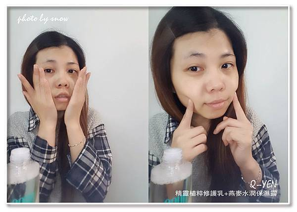 107.02.25Q-YEN精靈植粹修護乳+燕麥水潤保濕露-橫式-5.jpg