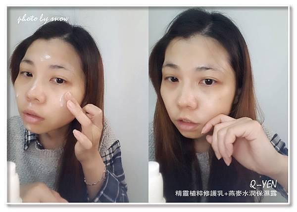 107.02.25Q-YEN精靈植粹修護乳+燕麥水潤保濕露-橫式-7.jpg