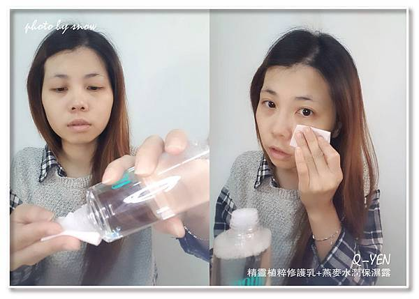 107.02.25Q-YEN精靈植粹修護乳+燕麥水潤保濕露-橫式-4.jpg