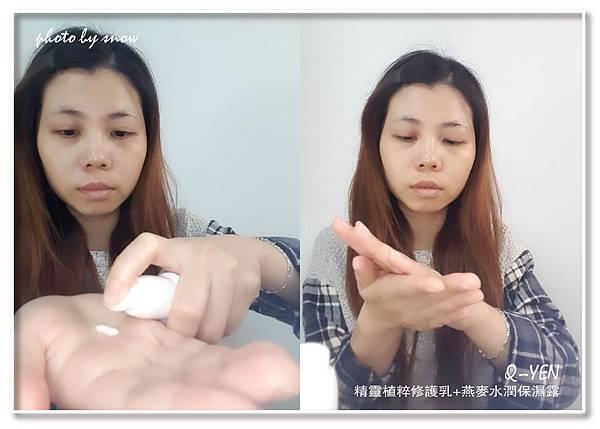 107.02.25Q-YEN精靈植粹修護乳+燕麥水潤保濕露-橫式-8.jpg