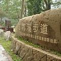 梅山竹坑溪步道1.jpg
