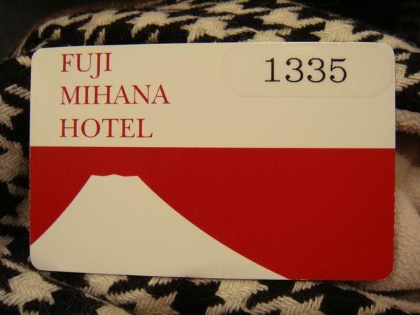 富士美華溫泉飯店房卡
