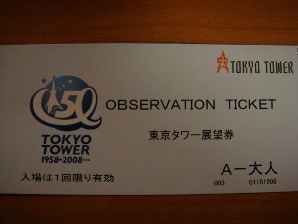 東京鐵塔觀望台票根