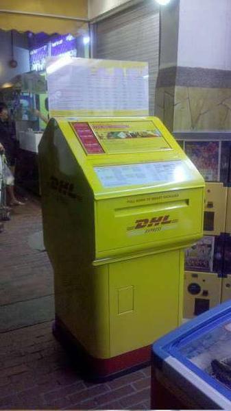 DHL收件箱