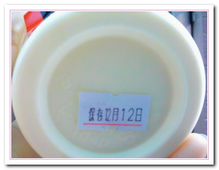 杯底保存日期