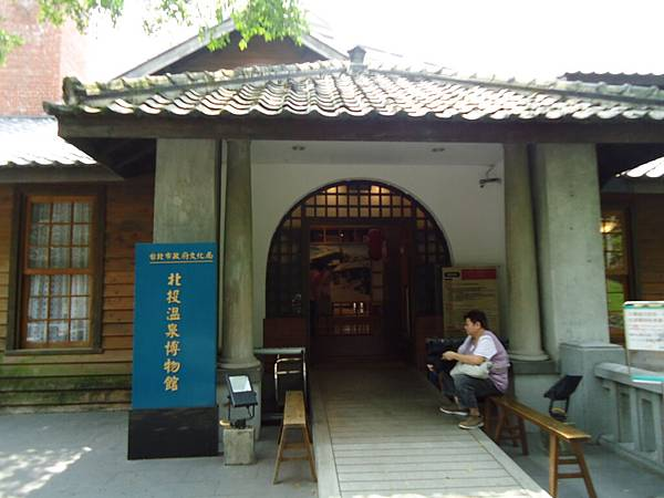 溫泉博物館大門