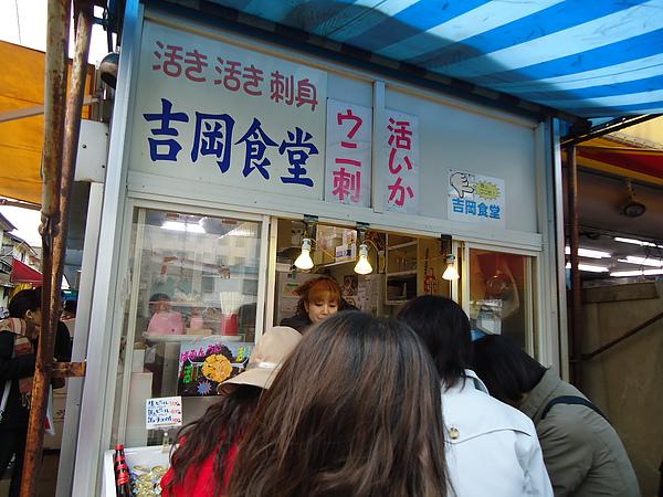 販售海膽的《吉岡食堂》‧函館朝市
