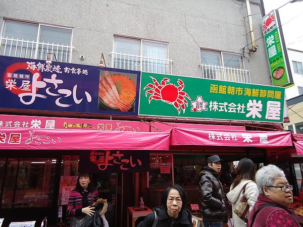可現場烤干貝的食堂《榮屋》‧函館朝市