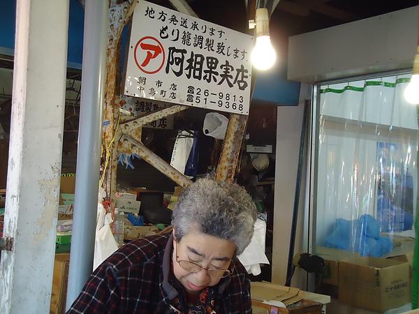 《阿相果實店》販售價格平實的水果‧函館朝市