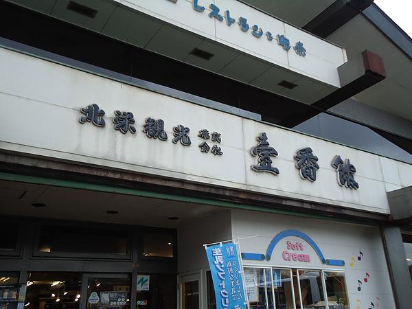紀念品販售店《壹番館》‧昭和新山