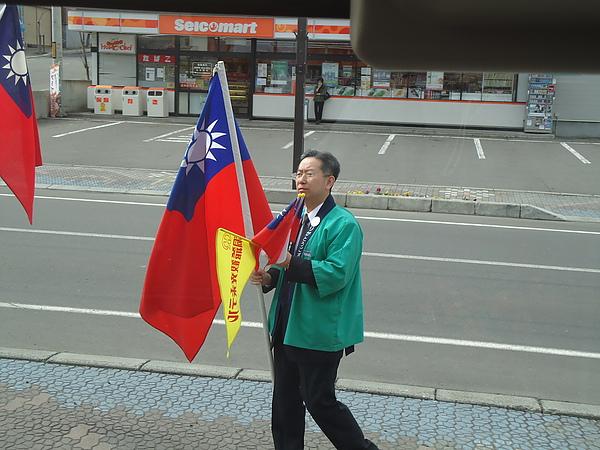 旅館人員舉中華民國旗幟歡送台灣團‧洞爺觀光溫泉旅館‧洞爺湖