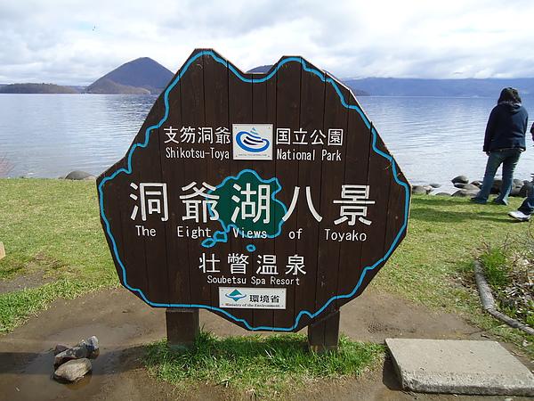 告示牌‧洞爺湖