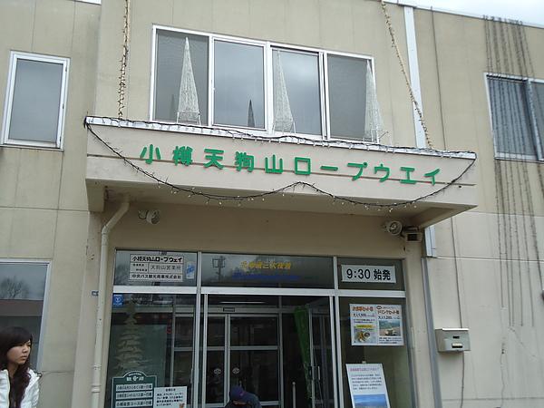 纜車站‧天狗山‧小樽
