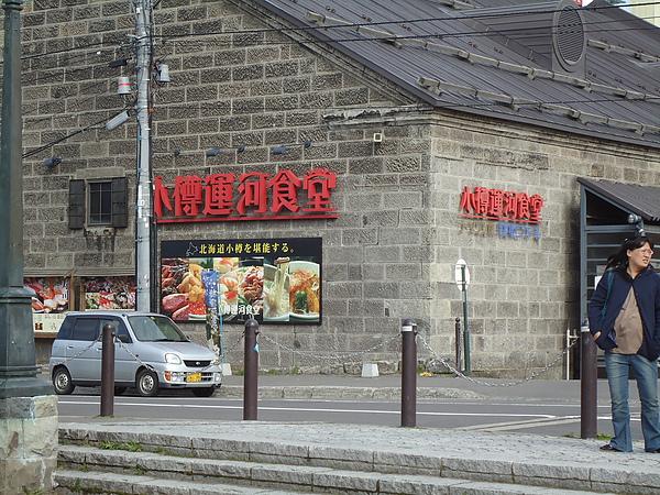 小樽運河食堂‧小樽
