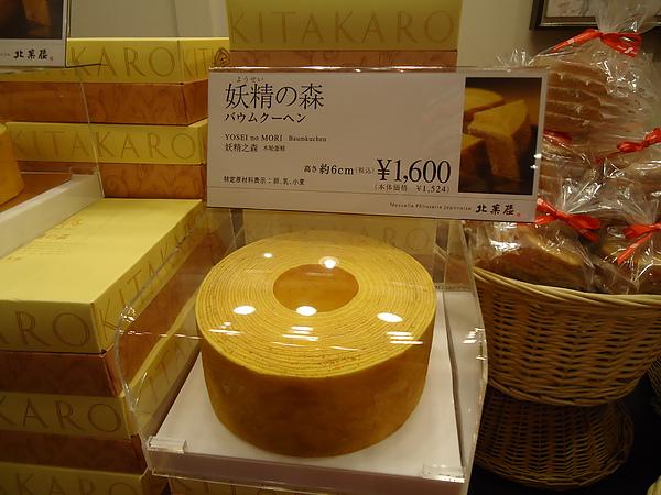 《北菓樓》的招牌點心:妖精の森(年輪蛋糕)‧小樽