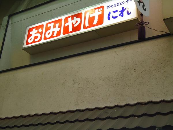 便宜販售北海道名產的商店‧狸小路‧札幌