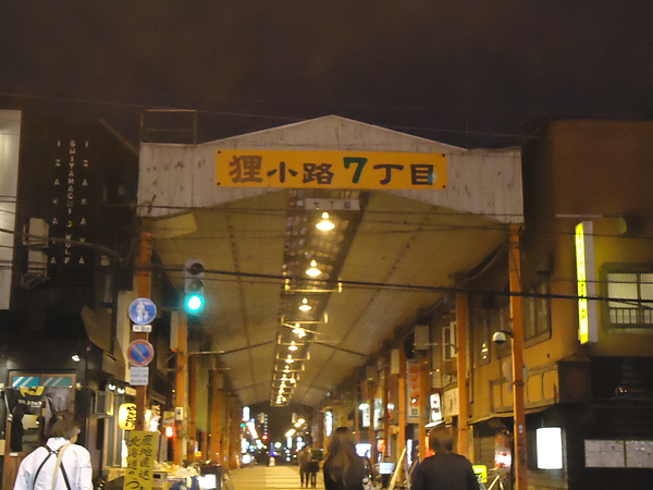 狸小路‧札幌