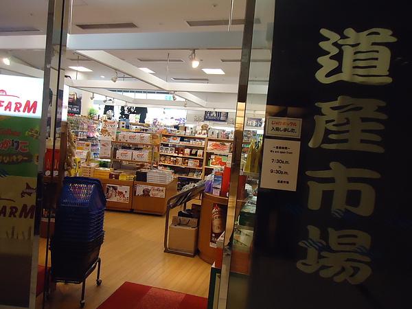 販賣店‧王子飯店‧札幌