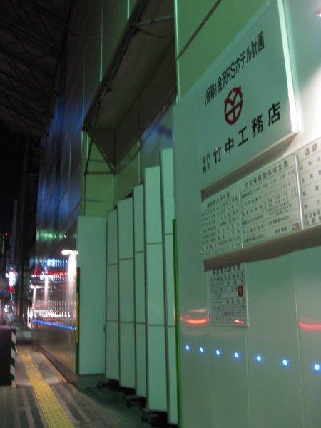 竹中工務所