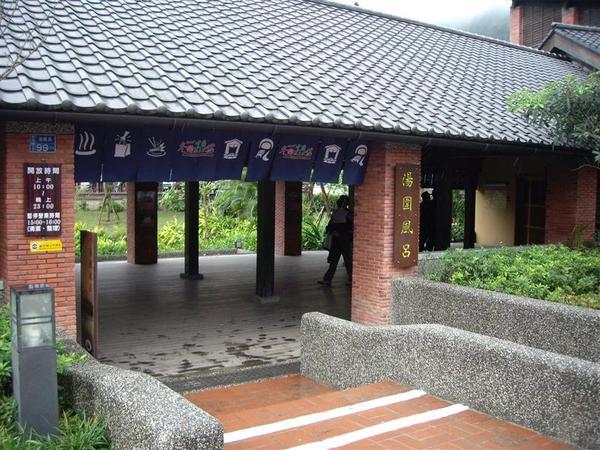 溫泉公園泡湯區