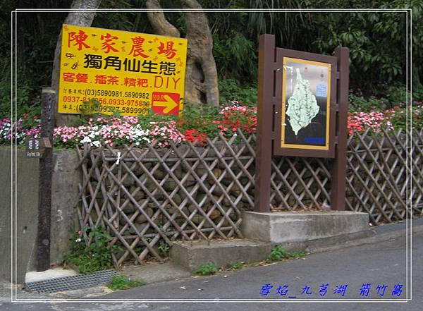 C 九福觀南 13