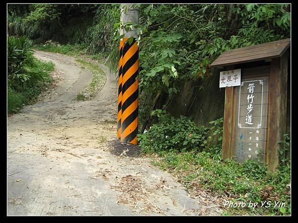 箭竹步道 02