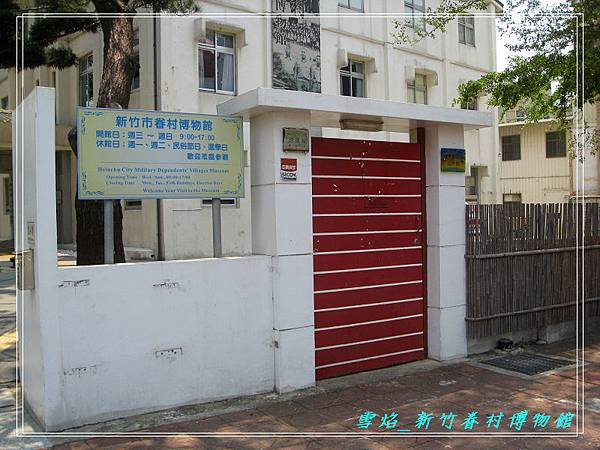 HsinChu Museum 01.jpg