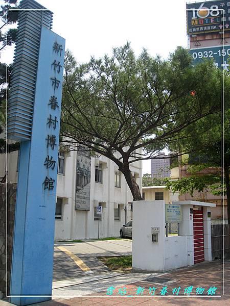 HsinChu Museum 03.jpg