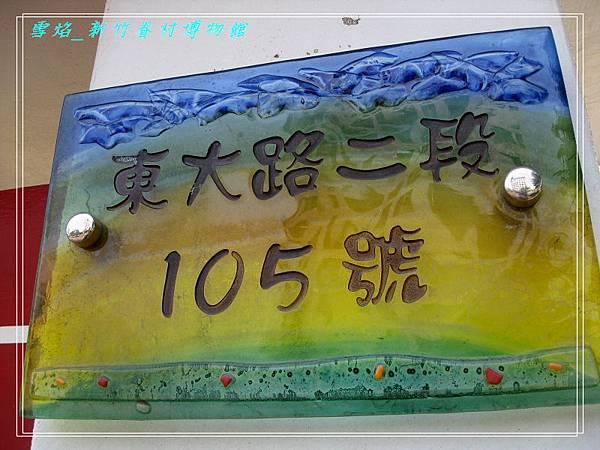 HsinChu Museum 04.jpg