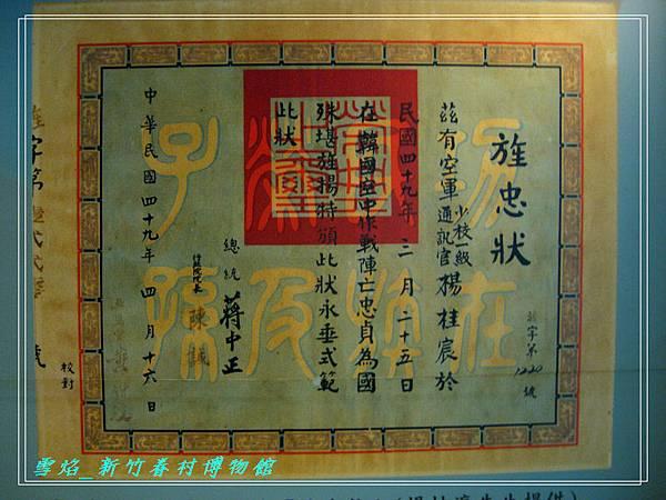 HsinChu Museum 24.jpg