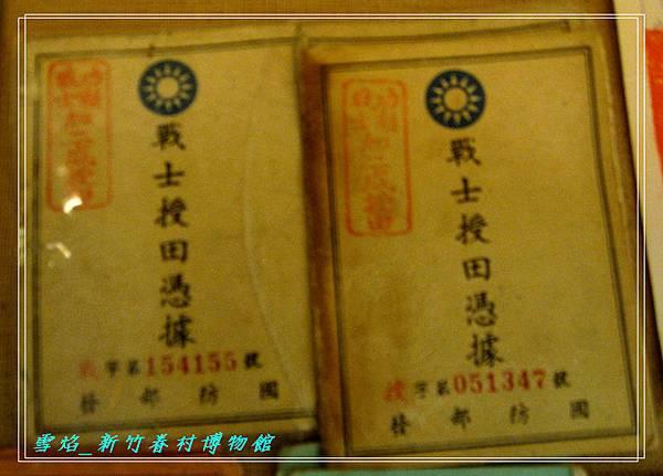 HsinChu Museum 26.jpg