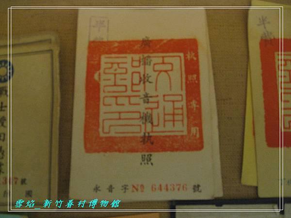 HsinChu Museum 27.jpg