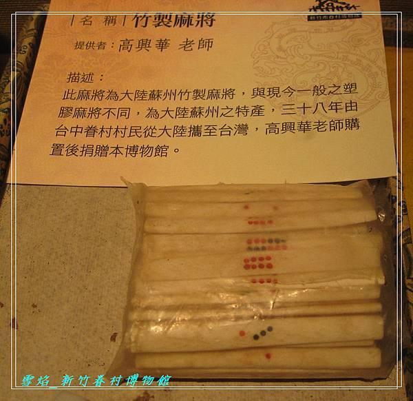 HsinChu Museum 31.jpg