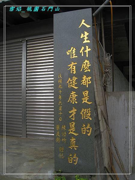 ShiMan 11.JPG