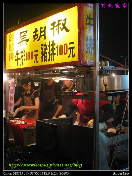 竹北夜市-牛排