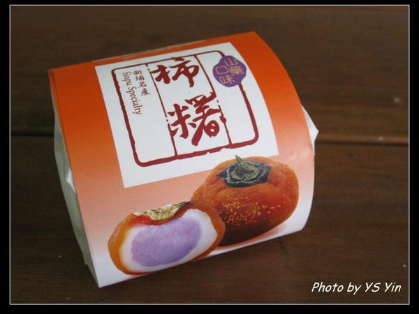柿糬外包裝