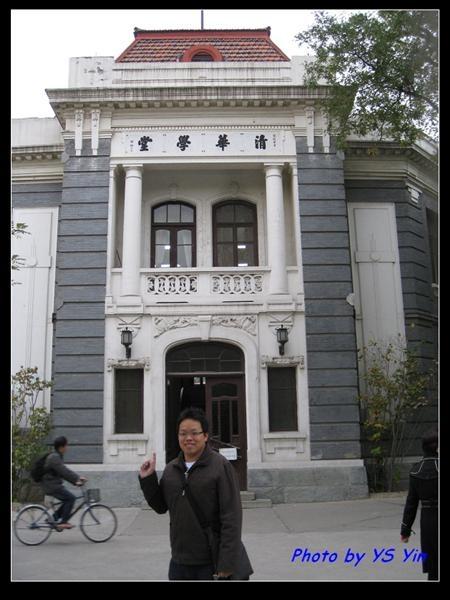 清華大學-清華學堂