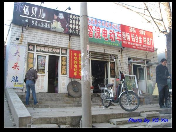 北京城的另一面