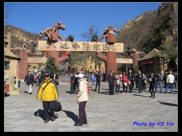 八達嶺長城-熊樂園