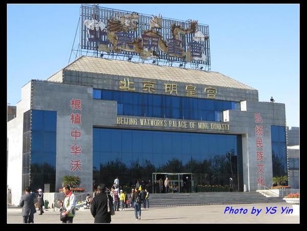 明皇宮蠟像館