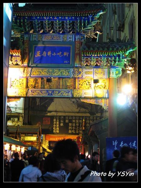 王府井-小吃街