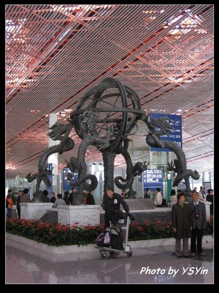 北京首都國際機場-渾天儀