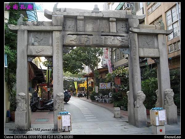 台南孔廟 01.jpg