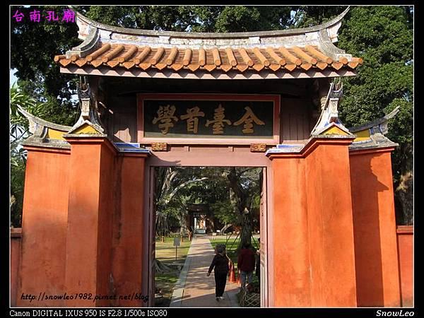 台南孔廟 03.jpg