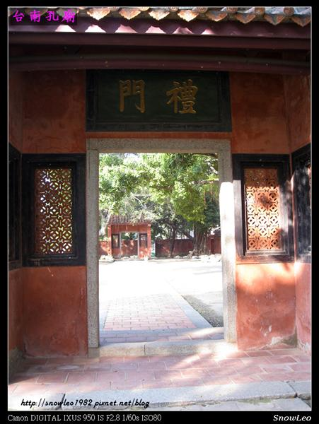 台南孔廟 06.jpg