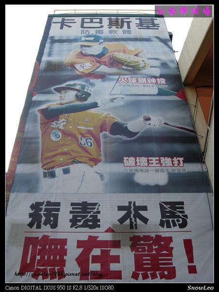 台南棒球場 06.jpg