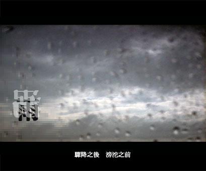 札13.0611(溺雨).jpg