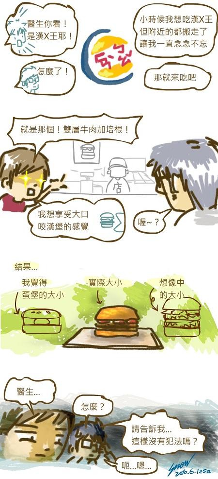213 comic area 很小的大漢堡.jpg