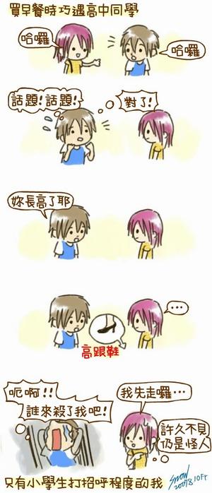 141 Comic Area 笨事 4.jpg